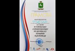 Абсолютная победа футболистов ТУСУРа в турнире памяти В. Ф. Попеля