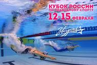 Клуб «Наяда» участвует в проведении Кубка России по подводному спорту